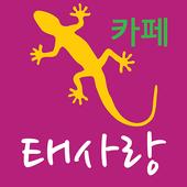 태사랑카페 1.0.3