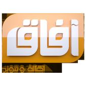 قناة افاق الفضائية 1.9.4