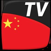 China TV EPG Free 2.5
