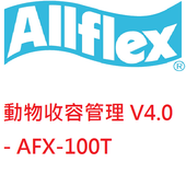 動物收容管理 V4.0 - AFX-100T 1.04