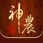 神農中醫診所 1.01