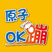 原子OK蹦 2.0