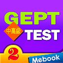 GEPT英檢中高級測驗及解析2 1.0.0