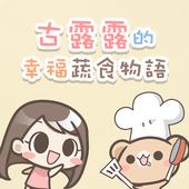古露露的幸福蔬食物語 1.0.0