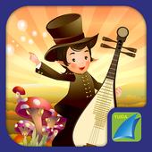 音樂狂想曲(中國樂器) 2.0