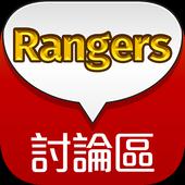 Rangers討論區-LINE銀河特攻隊,交友,送禮非官方版 1.1.1