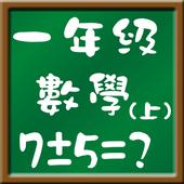 國民小學一年級(上學期)--數學(加法、減法)(有注音) 1.0