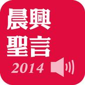 《晨興聖言2014》有聲APP線上註冊版 2.0.0