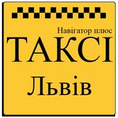 """Таксі """"Навігатор Плюс"""" (Львів) 1.0.10.2"""