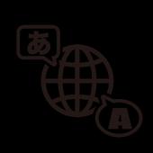 自分の発音が通用するかどうかをチェック!英語発音チェッカー!  1.0