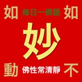 每日一佛語 (妙有佛學機) 1.1