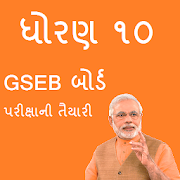 10th SSC GSEB exam Result 1.8
