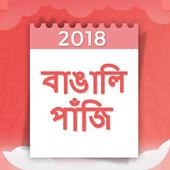 Bengali Calendar 2018 1.0