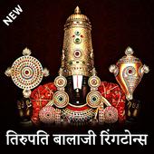 Tirupati Balaji - श्री वेंकटेश्वर स्वामी 1.9