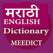 MEEDict - Marathi English Dictionary 1.0.1