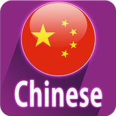 Chinese Conversation Courses 1.1