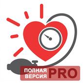 Гипертония - Дневник, понижение давления PRO 1.0.1