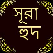 সূরা হুদ 1.0