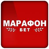 Марафонбет-Ставки 1.0
