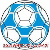 2014W杯出場国代表エンブレムクイズ