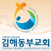 김해동부교회 1.1