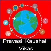 प्रधानमंत्री प्रवासी कौशल विकास योजना 1.0