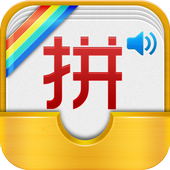 Chinese Pinyin Learner(Free) 1.0