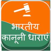 भारतीय कानूनी धाराएं - Kanoon Ki Puri Jankari 1.0