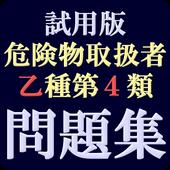 乙4 危険物取扱者 問題集 試用版 1.4