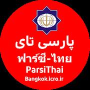 ParsiThai 1.0
