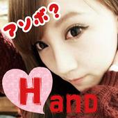 出会い系なら大人の出逢いサイトHand 2