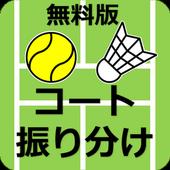 簡単操作!競技ペア決めコート振り分けアプリ(無料版)