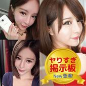 SNSアプリ「ヤりすぎ掲示板」無料登録出会系 - 恋人探し 1