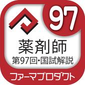 解説付き 第97回薬剤師国家試験 1.8