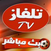 تلفاز بت مباشر - ZeinSport TV 1.0.0