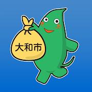 大和市ごみカレンダーアプリ 1.1.11