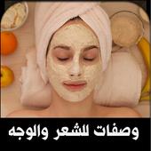 وصفات للشعر و الوجه 1.0