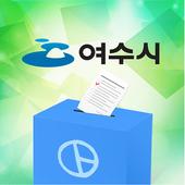 여수시모바일투표 1.4