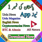 All Urdu, English News & Crypto News 1.0