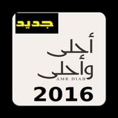 احلى واحلى_عمرو دياب 1.0