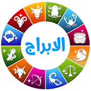 f9994e899 ابراج نت - حظك اليومي 2019 24.0.0 APK Download - Android Social Apps