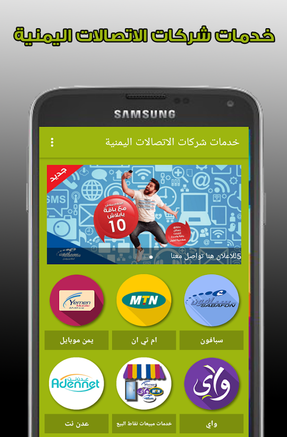 ac443d637 Yemen Mobile Services Company 22.7 APK Download - Android Tools Apps