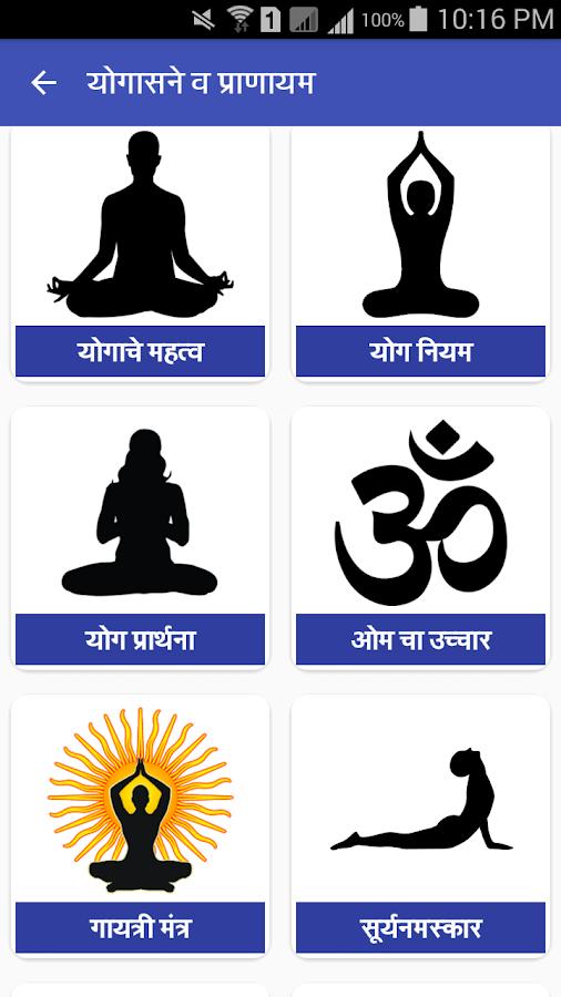 Yoga in Marathi ! योगासने 1 11 APK Download - Android