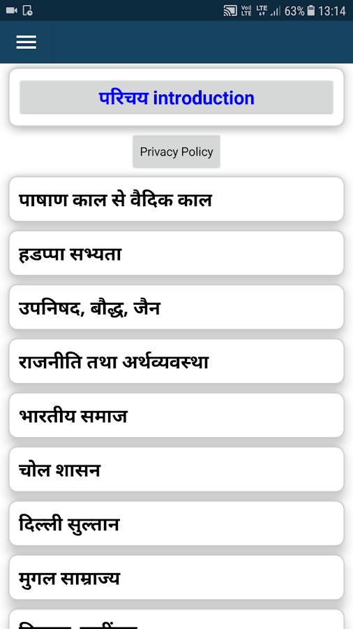 History NCERT Sar Sangrah 1 1 APK Download - Android Books