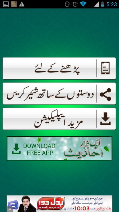 Durood Sharif Ik Ahm Ibadat 1 APK Download - Android Books