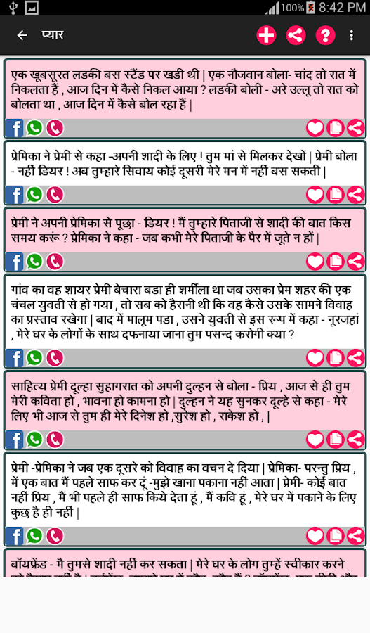हिंदी संदेश Hindi Messages SMS 4 1 APK Download - Android