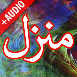 Manzil + Audio (Offline) Dua 3.2 screenshot 1