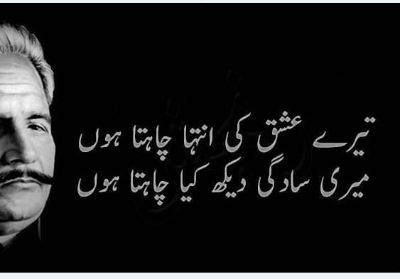 Allama Muhammad Iqbal Urdu Poetry Books Free Download