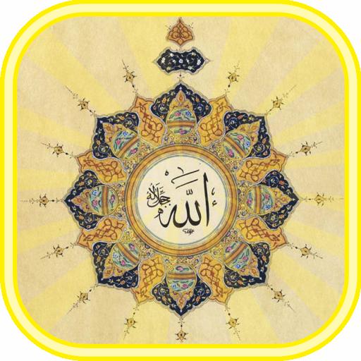 com rika noviana names of allah mp3 ramadan asmaulhusna arabic