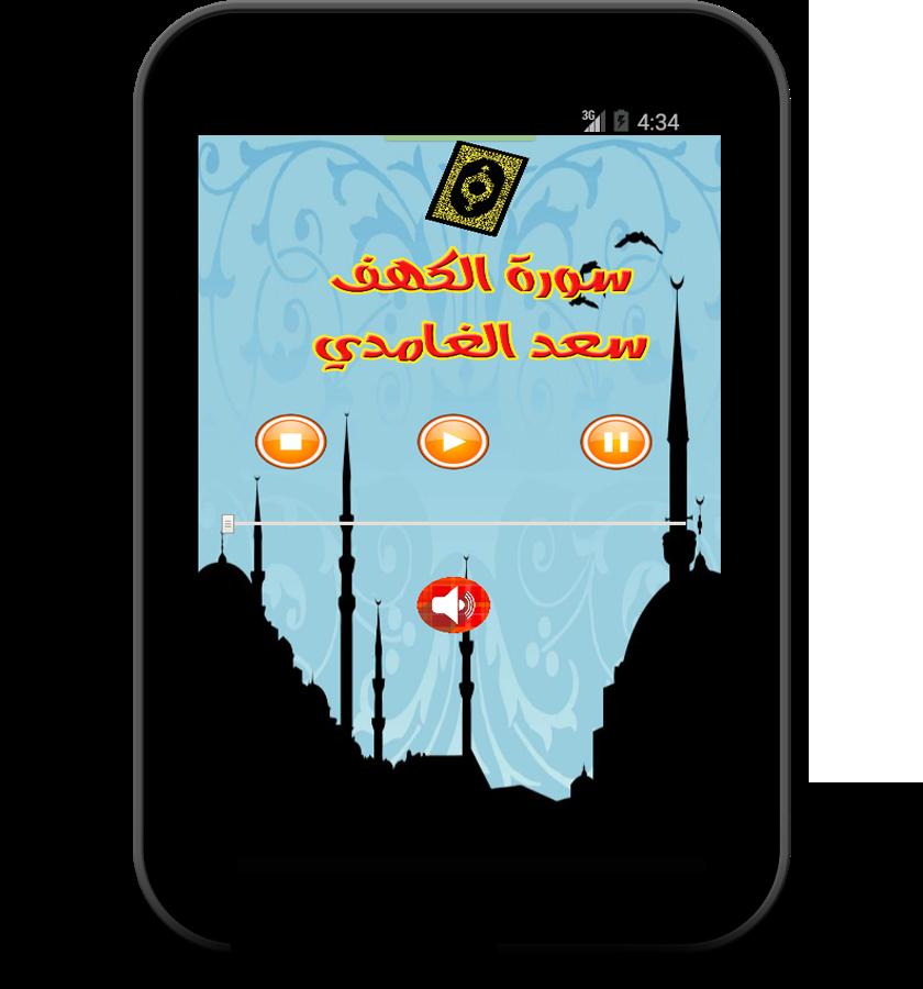سورة الكهف سعد الغامدي 1 4 Apk Download Android Music Audio Apps